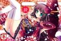 2012年幕開け/raiou