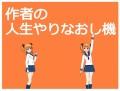 ドラえもんアニメのタイトル風/志をタソ
