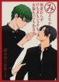 【腐】 ついったーログ6 【緑高】