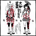 【艦これ】史実で艦これ24【漫画3枚+イラスト1枚】