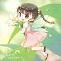 小さな妖精さん